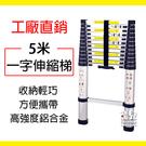 【妃凡】工廠直銷 ! 5米 一字伸縮梯 ...