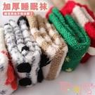 聖誕襪秋冬加絨加厚可愛襪保暖地板襪月子襪【聚可愛】