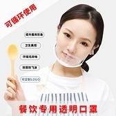 透明口罩餐飲專用食品塑料廚師廚房微笑餐廳飯店防霧飛沫口水唾沫 錢夫人 夏季特惠