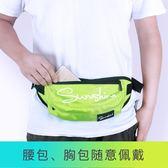 運動健身腰包牛津紡韓版簡約死飛胸包夜騎行包