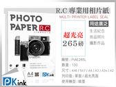 PKink-R.C防水噴墨超光亮面相片紙265磅 4x6