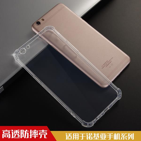 King*Shop~ 四角防摔殼 手機殼 諾基亞6 Nokia6 5 3軟矽膠TPU全包透明保護套