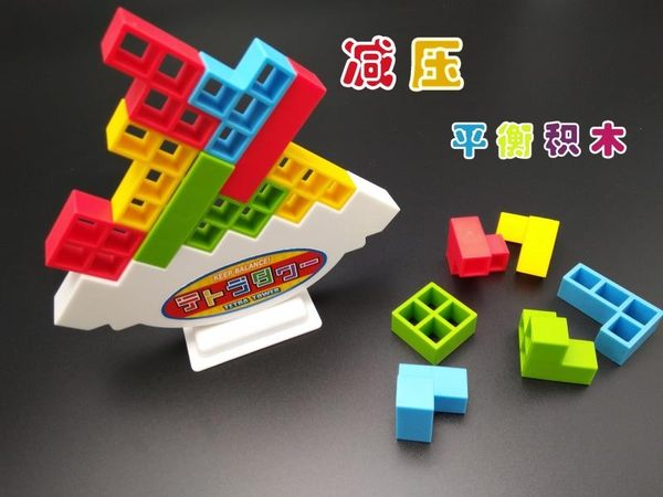 親子桌遊新品俄羅斯方塊平衡疊疊樂疊疊高層層疊抽積木益智力兒童成人桌遊