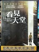 挖寶二手片-0B03-086-正版DVD-電影【看見天堂】-改編紐約時報暢銷書(直購價)