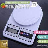 約翰家庭百貨》【FA221】中文3KG高精度電子秤 公克g 盎司oz 拍賣秤信件秤食品秤烘焙秤