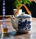 陶瓷冷水壺茶壺無濾網