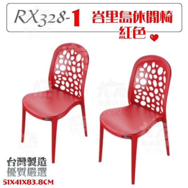 【九元生活百貨】聯府 RX328-1 峇里島休閒椅/紅色 靠背椅 餐廳椅 庭園椅 RX3281
