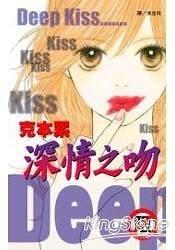 Deep Kiss 深情之吻(全)限