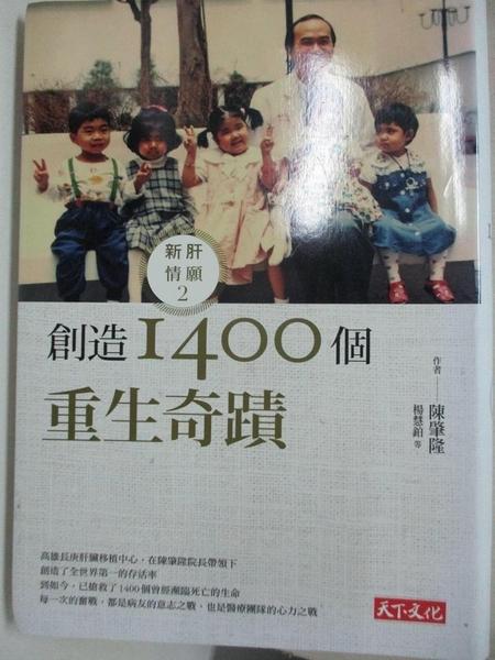 【書寶二手書T1/勵志_B5M】創造1400個重生奇蹟:新肝情願2_陳肇隆, 楊慧鉑