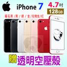 Apple iPhone 7 128GB 4.7吋 贈透明空壓殼 蘋果配備IP67 防水 智慧型手機 24期0利率 免運費