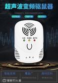 驅鼠器 驅鼠器超聲波大功率電子貓滅鼠器家用捕老鼠器防除抓捉貼夾板具籠 【創時代3C館】