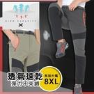 28~44吋腰~加大碼彈力拼色休閒褲 登山釣魚速乾男長褲 情侶款-4色 S~8XL碼【CP16046】