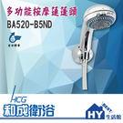HCG 和成 龍頭系列 BA520-B5ND 多功能按摩蓮蓬頭(鍍鉻) 花灑 SPA按摩 廣角 集束水流-《HY生活館》