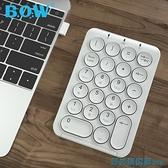 數字鍵盤 BOW航世 無線數字小鍵盤充電筆記本電腦財務會計收銀臺式銀行密碼輸入器 快速出貨
