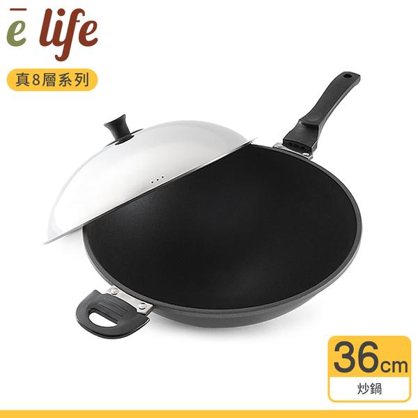 [elife易廚] 真8層健康不沾炒鍋-36cm