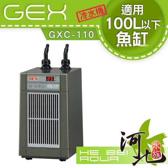 [ 河北水族 ] GEX 日本五味冷卻機 【冷水機】 GXC-110