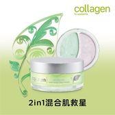屈臣氏 Collagen 初芽淨肌 雙效清潔面膜 100G (50g x2)