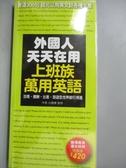 【書寶二手書T5/語言學習_OCG】外國人天天在用上班族萬用英語_白善燁