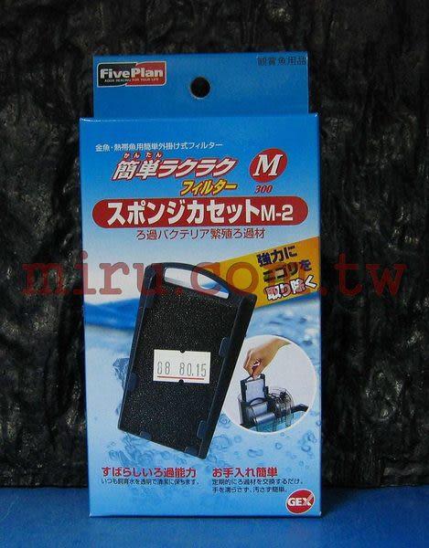 【西高地水族坊】日本五味GEX 外掛過濾器(M型)300專用生化棉組