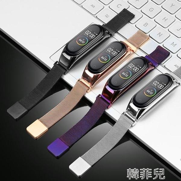 錶帶 適用小米手環4腕帶 金屬不銹鋼米蘭小米3手環表帶NFC通用智慧運動 韓菲兒