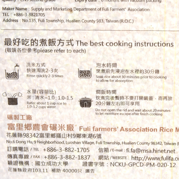 【富麗】有機糙米 2kg