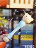 泡泡機 兒童泡泡機魔法棒抖音同款泡泡槍玩具全自動不漏水電動吹泡泡棒 曼慕
