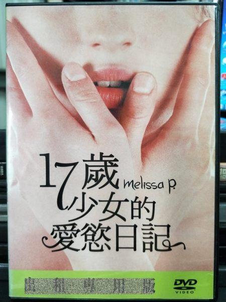 挖寶二手片-Y10-019-正版DVD-電影【17歲少女的愛慾日記】-改編自義大利暢銷少女作家席捲全世界的