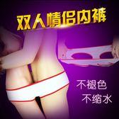 女人情趣內褲男性感女開檔免脫情侶雙人內褲情趣內衣連體夫妻欲仙SM騷激情 愛麗絲精品