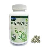 【2004156】素天堂 VEGLIGHT 植物精萃酵素