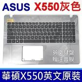 ASUS X550 灰色總成 C殼 鍵盤 F550 F550L F550V F550VB F550VC X550CC