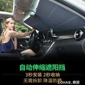 汽車遮陽擋前檔窗簾自動伸縮防曬隔熱車內遮陽板吸盤側車窗遮光簾 樂活生活館