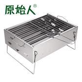 便攜摺疊戶外燒烤架子全套戶外燒烤爐子家用燒烤工具木炭3人-5人 igo祕密盒子