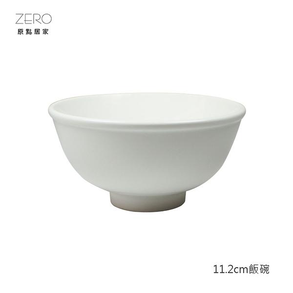 原點居家創意 陶瓷白色厚口飯碗 250ml
