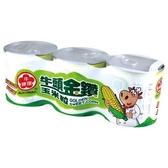 牛頭牌金鑽玉米粒 340gx3罐/組【愛買】