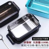 學生上班族飯盒304不銹鋼食堂帶蓋分格便當盒可加熱分隔型午餐盒 PA16106『男人範』