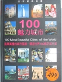 【書寶二手書T5/旅遊_XAM】100魅力城市_Winfried Maas等