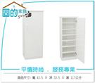 《固的家具GOOD》234-01-AKM (塑鋼家具)1.4尺白色鞋櫃