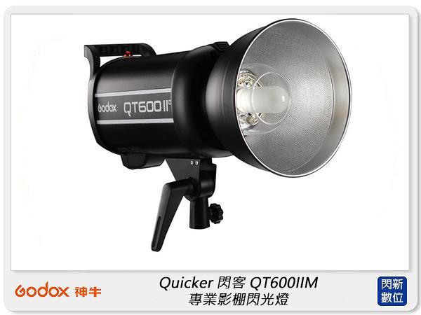 【零利率,免運】GODOX 神牛 QT600IIM Quicker 閃客 110V 高速回電 專業影棚閃光燈 攝影燈(公司貨)