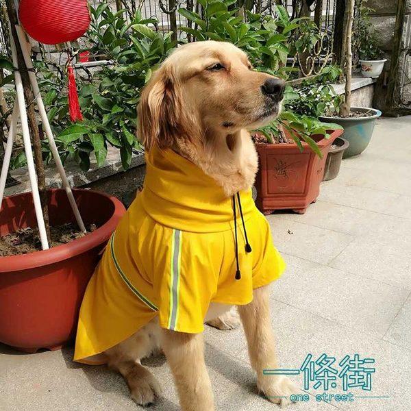 金毛雨衣寵物大型犬薩摩拉布拉多大狗柯基中型防水狗狗雨披狗衣服