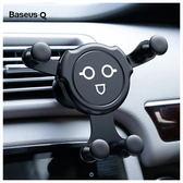 【Baseus】表情包重力車用支架 手機支架 手機架 車用支架 車載支架【迪特軍】