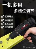 電起子 21V鋰電鑽充電式手鑽小手槍鑽電鑽多功能家用電動螺絲刀起子 【母親節特惠】