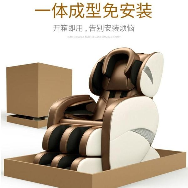 印嘉8D按摩椅家用全身揉捏多功能按摩椅子老人太空艙全自動按摩器