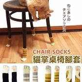 1盒4入裝 日本貓咪肉球造型腳套 防刮防滑彈性桌椅保護套 椅腳套 桌腳套 門把把手套【RS902】