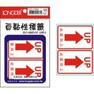【奇奇文具】龍德LONGDER LD-1324 UP此面向上警示 標籤貼紙