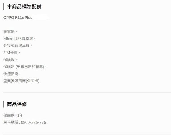 OPPO R11s Plus 6G/64G 6.43吋 八核心 智慧型手機