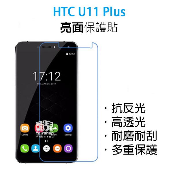 【妃凡】衝評價 ! HTC U11 Plus 保護貼 高透光 亮面 手機貼 抗反光 耐磨 耐刮 多重保護 05