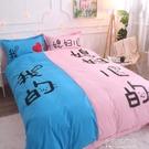 被套四件套 四件套純棉全棉床單被罩兩件套2被子雙人床情侶床上冬 【全館免運】