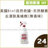 寵物家族-美國8in1 自然奇蹟-天然酵素去漬除臭噴劑(無香味)24oz