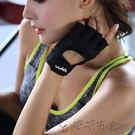 防護具健身防滑半指透氣運動手套