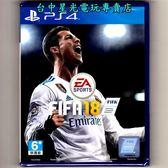 【PS4原版片 可刷卡】☆ 國際足盟大賽18 FIFA18 ☆中文版全新品【台中星光電玩】